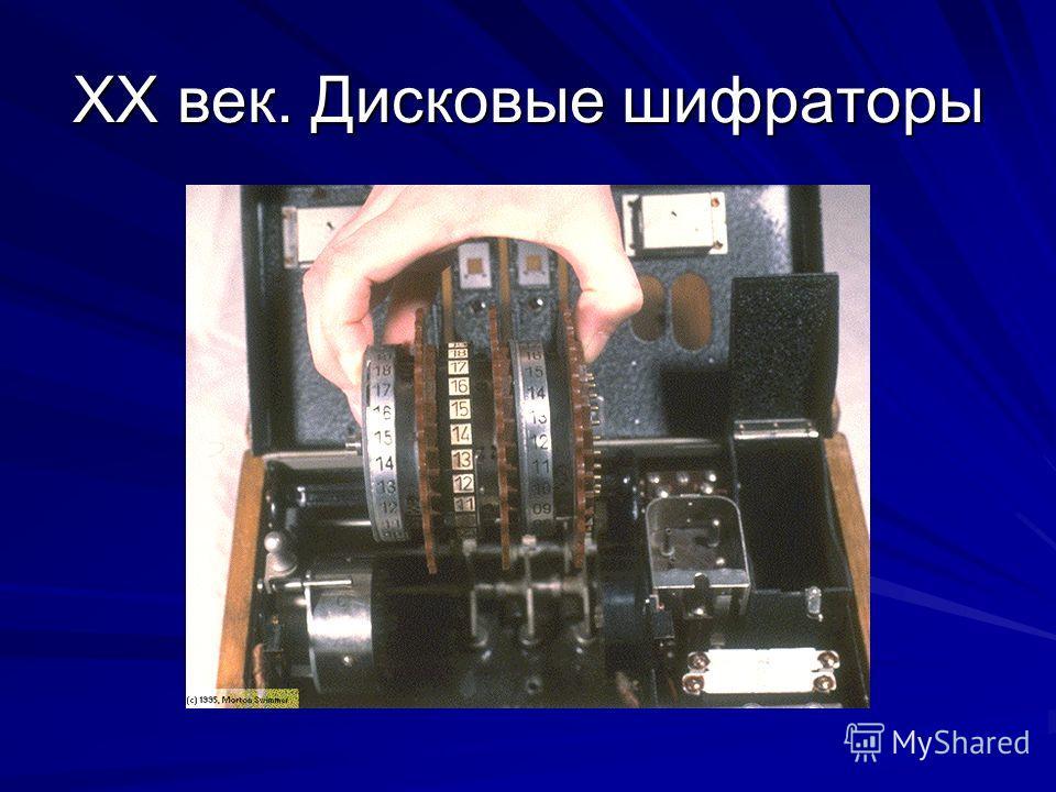 ХХ век. Дисковые шифраторы