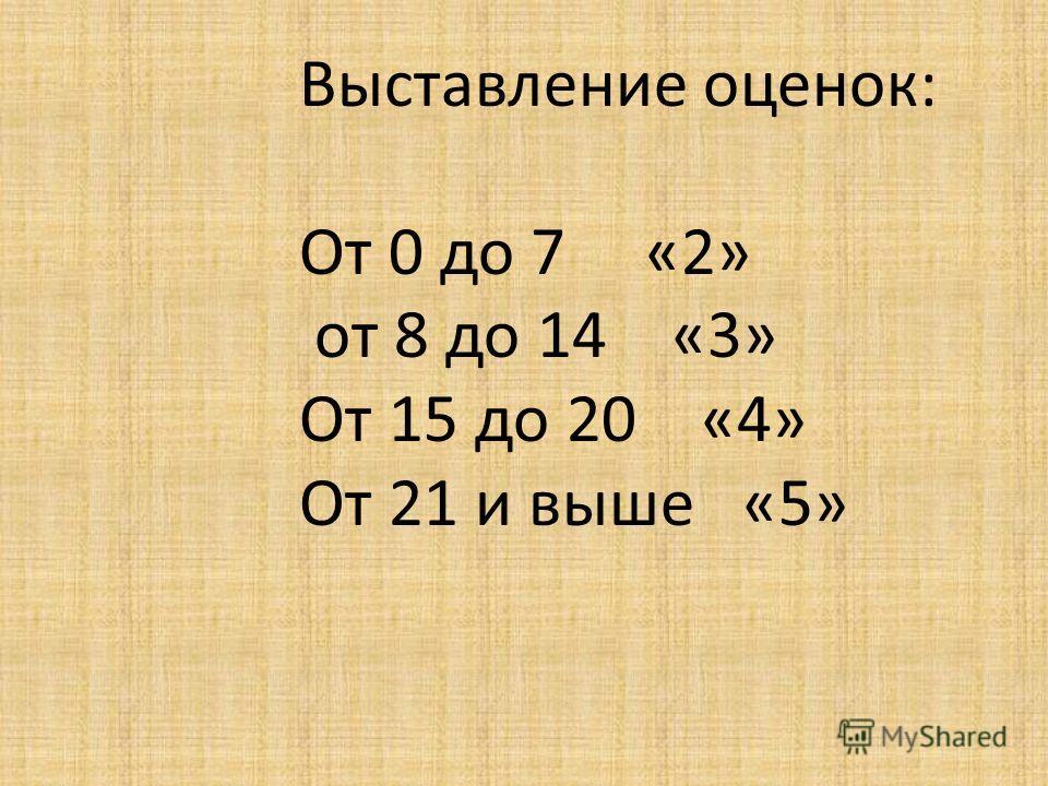 Выставление оценок: От 0 до 7 «2» от 8 до 14 «3» От 15 до 20 «4» От 21 и выше «5»