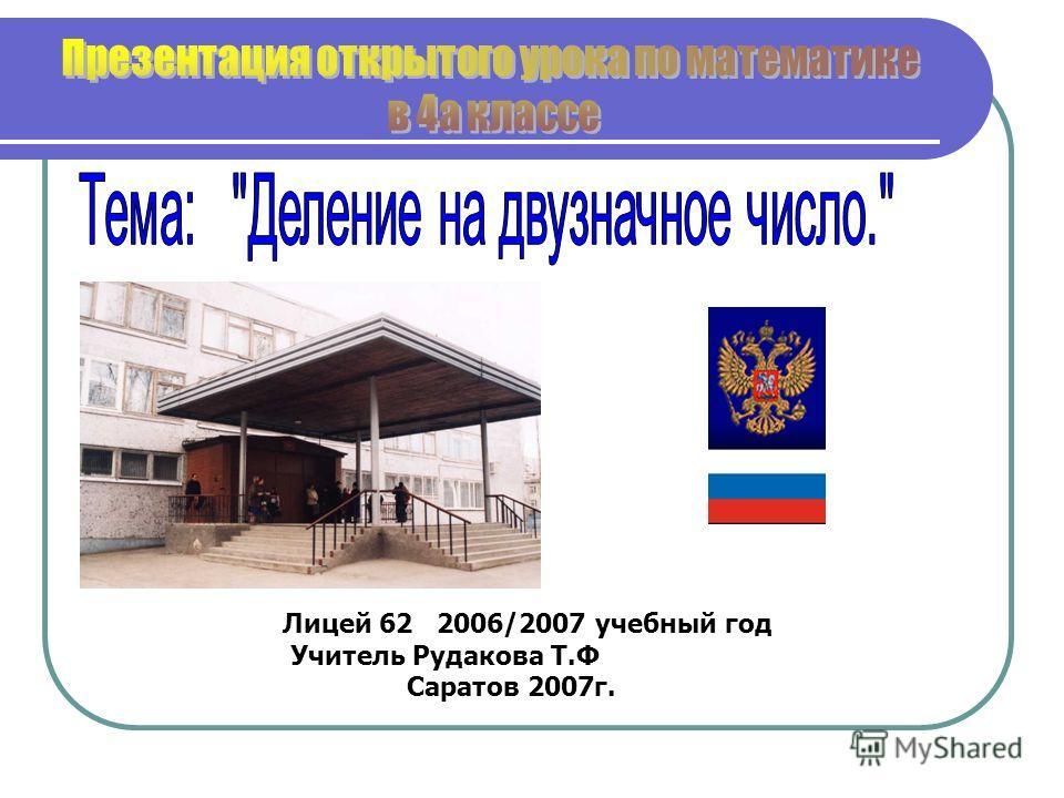 Лицей 62 2006/2007 учебный год Учитель Рудакова Т.Ф Саратов 2007г.
