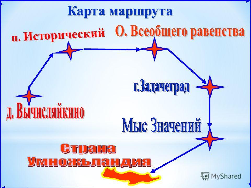 Карта маршрута п. Исторический