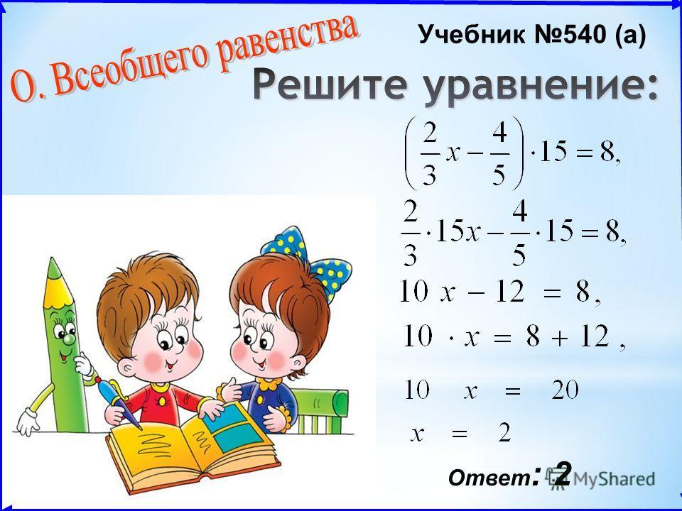 Ответ : 2 Учебник 540 (а)