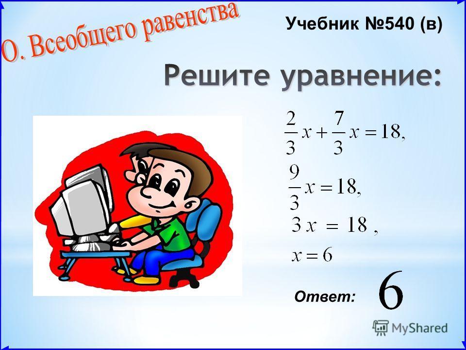 Ответ: Учебник 540 (в)