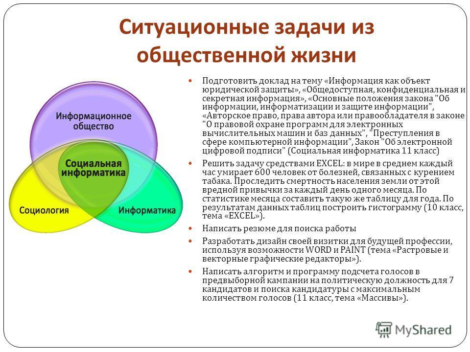 Ситуационные задачи из общественной жизни Подготовить доклад на тему « Информация как объект юридической защиты », « Общедоступная, конфиденциальная и секретная информация », « Основные положения закона