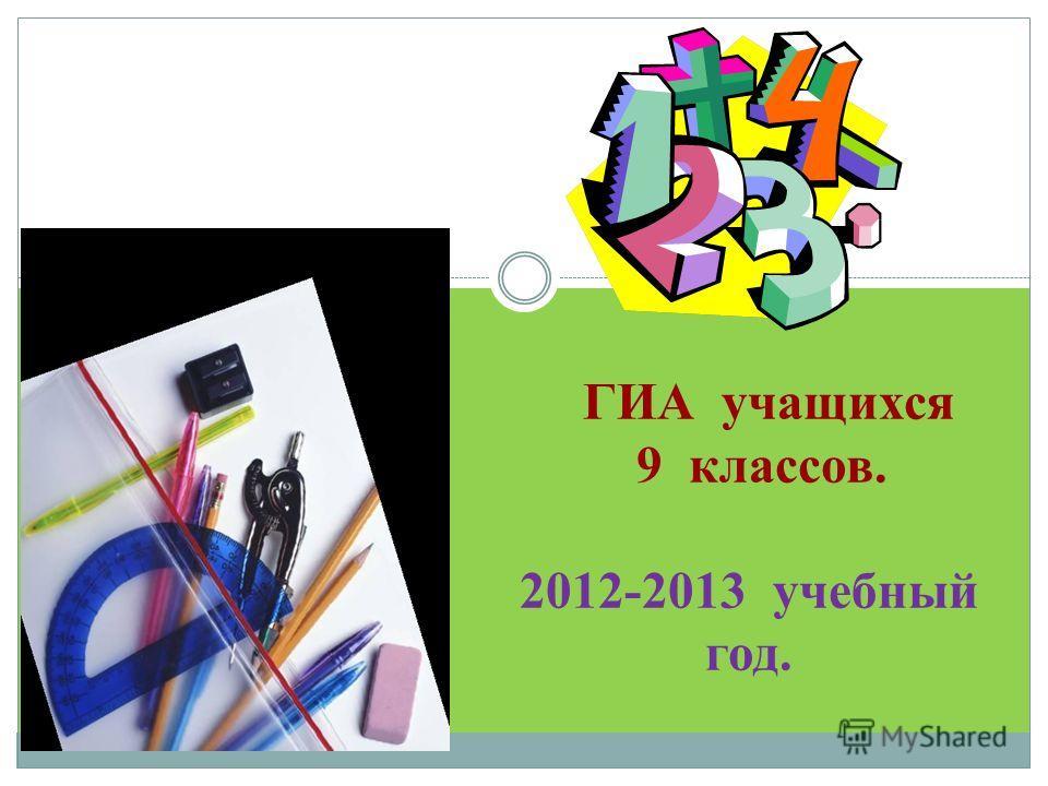 ГИА учащихся 9 классов. 2012-2013 учебный год.