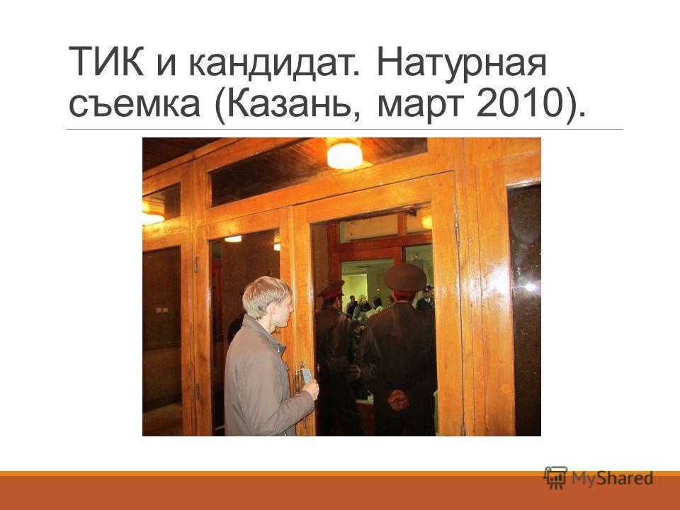 ТИК и кандидат. Натурная съемка (Казань, март 2010).