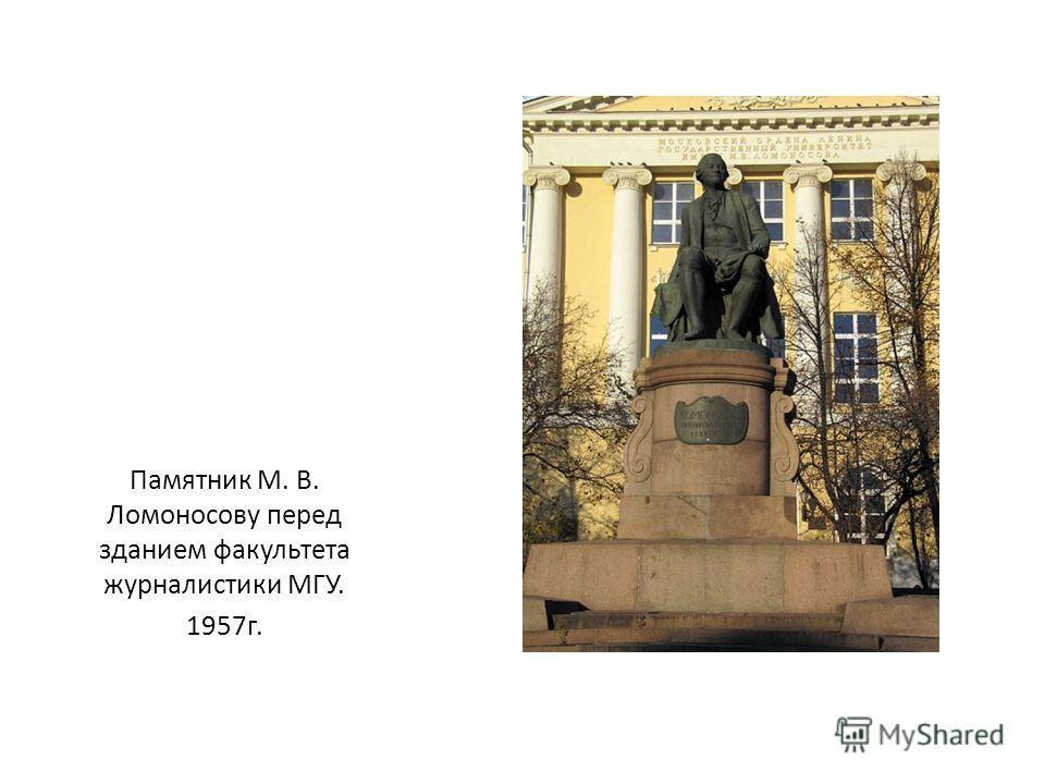 Памятник М. В. Ломоносову перед зданием факультета журналистики МГУ. 1957г.
