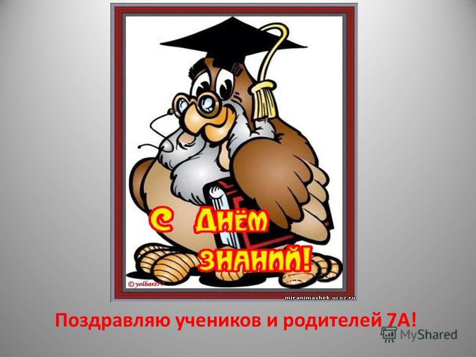 Поздравляю учеников и родителей 7А!