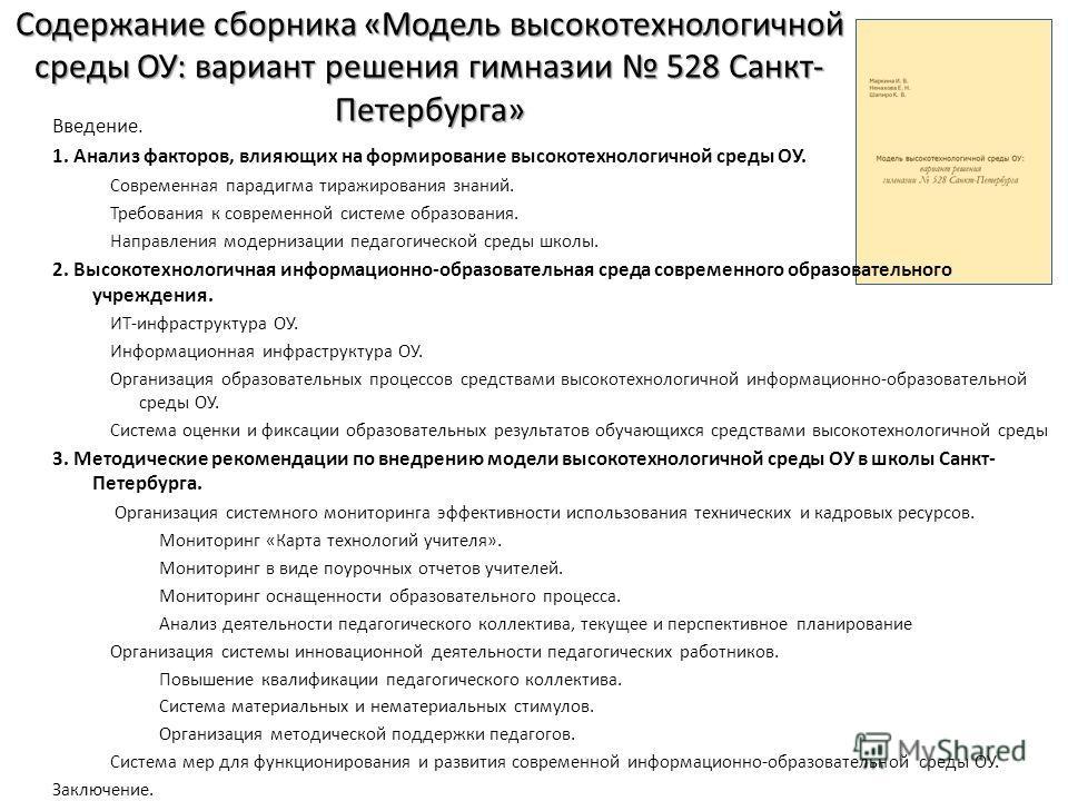 Содержание сборника «Модель высокотехнологичной среды ОУ: вариант решения гимназии 528 Санкт- Петербурга» Введение. 1. Анализ факторов, влияющих на формирование высокотехнологичной среды ОУ. Современная парадигма тиражирования знаний. Требования к со