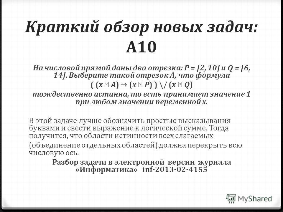 Краткий обзор новых задач: A10 На числовой прямой даны два отрезка: P = [2, 10] и Q = [6, 14]. Выберите такой отрезок A, что формула ( (x А) (x P) ) \/ (x Q) тождественно истинна, то есть принимает значение 1 при любом значении переменной х. В этой з