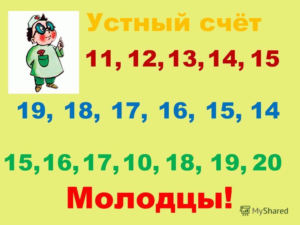 Устный счёт 11,12,13,14,15 19,18,17,16,15,14 15,16,17,10,18,2019, Молодцы!