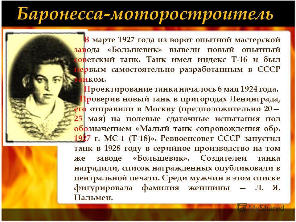 B марте 1927 года из ворот опытной мастерской завода «Большевик» вывели новый опытный советский танк. Танк имел индекс Т-16 и был первым самостоятельно разработанным в СССР танком. Проектирование танка началось 6 мая 1924 года. Проверив новый танк в