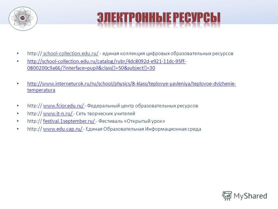 http:// school-collection.edu.ru/ - единая коллекция цифровых образовательных ресурсов http://school-collection.edu.ru/catalog/rubr/4dc8092d-e921-11dc-95ff- 0800200c9a66/?interface=pupil&class[]=50&subject[]=30 http://school-collection.edu.ru/catalog