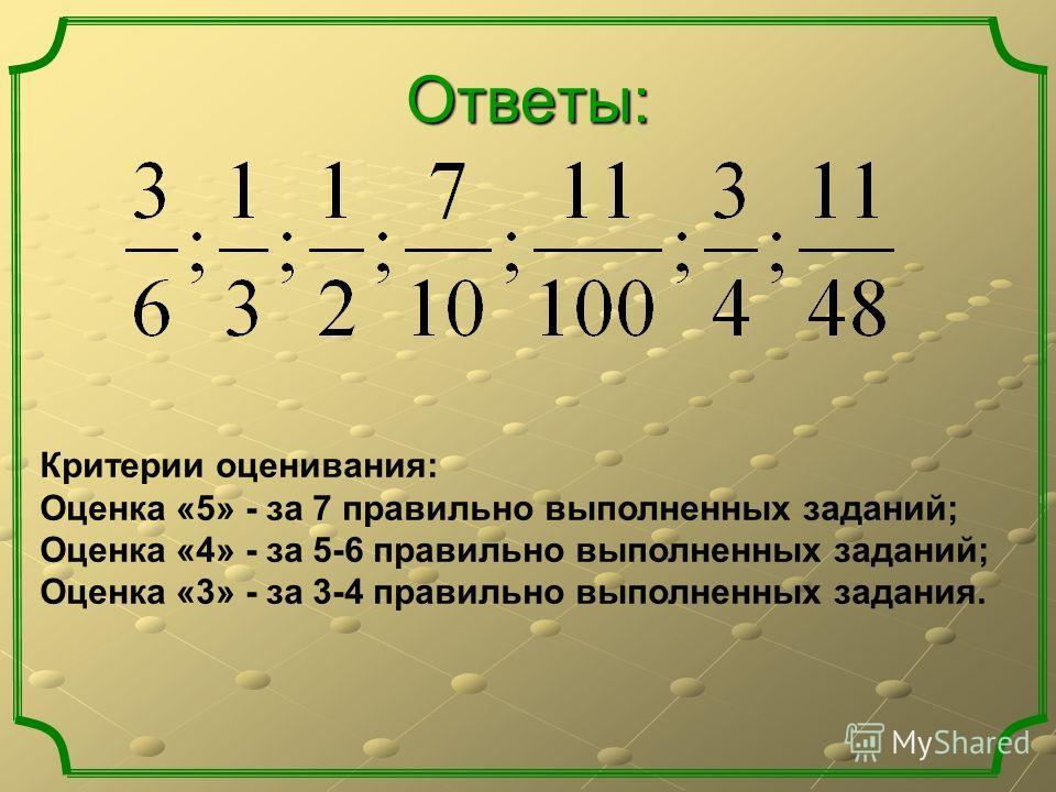 Запишите в виде обыкновенной дроби: а) три шестых, б) одна третья, в) половина, г) семь десятых, д) одиннадцать сотых, е) три четвертых, ж) одиннадцать сорок восьмых.
