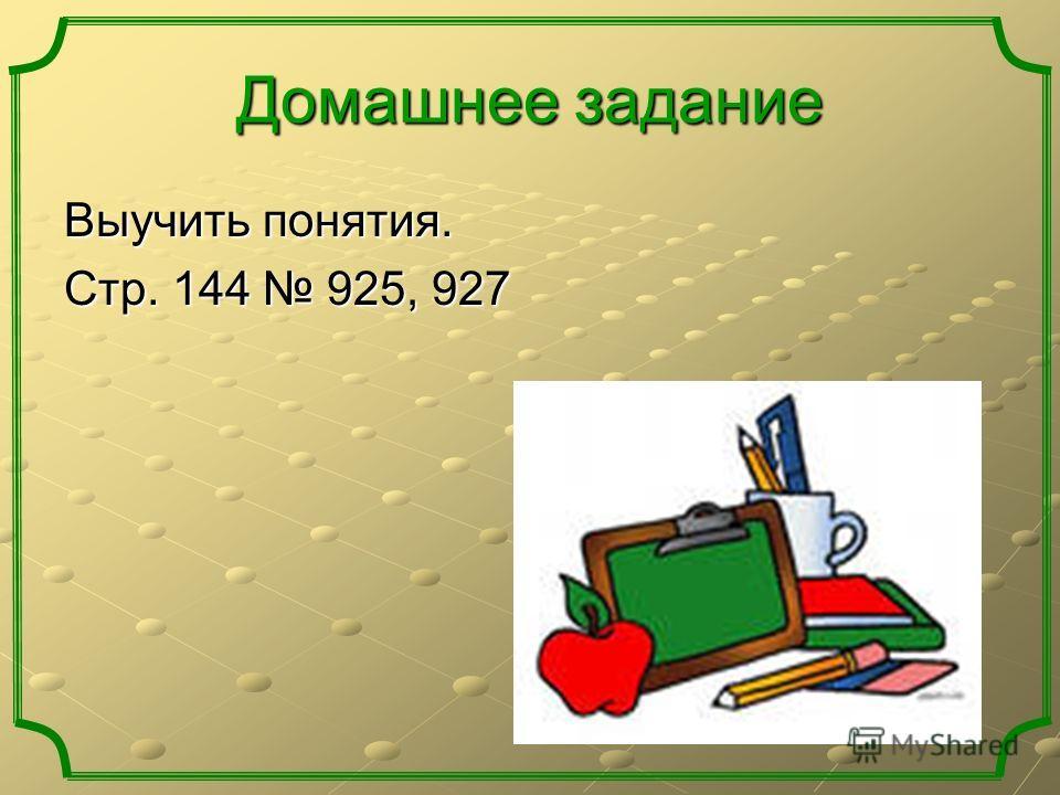 Задача 889 Решение: 250 : 5 · 1 = 50 (см) Ответ: На платье пошло 50 см ткани.