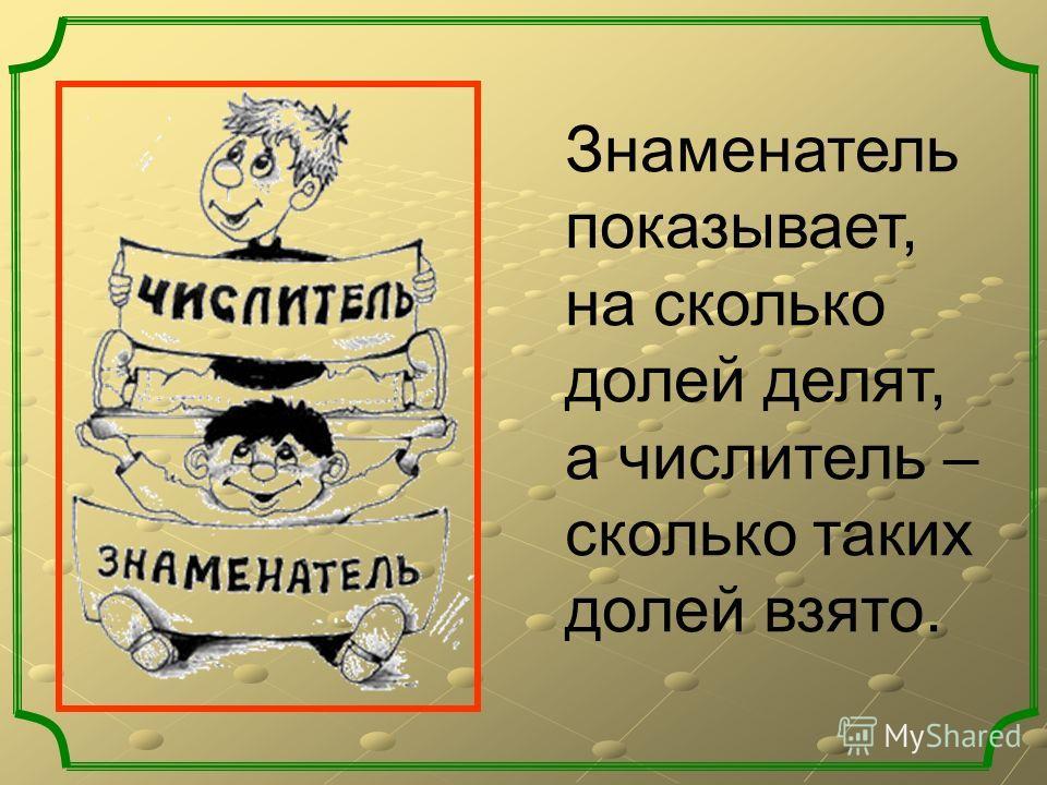 Историческая справка В русском языке слово «дробь» появилось в VIII веке, оно происходит от глагола «дробить» - разбивать, ломать на части.