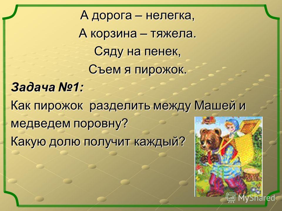 Загадка 1 Сидит в корзине девочка, У мишки за спиной, Он, сам того не ведая, Несет ее домой. Ну, отгадал загадку? Тогда скорей ответь Название этой сказки …