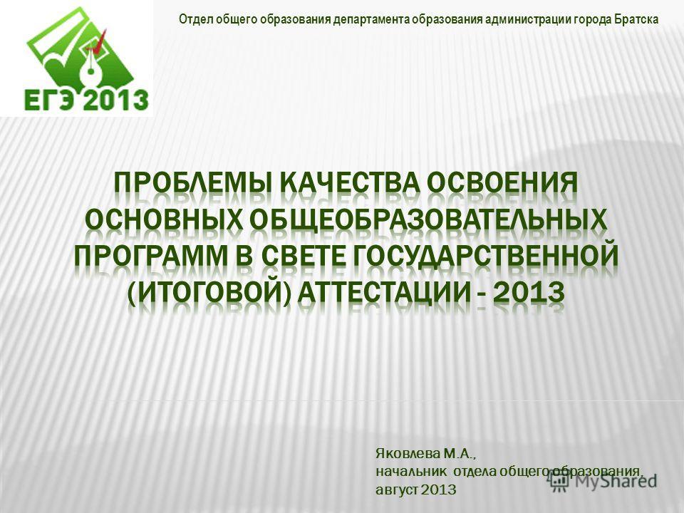 Отдел общего образования департамента образования администрации города Братска Яковлева М.А., начальник отдела общего образования, август 2013