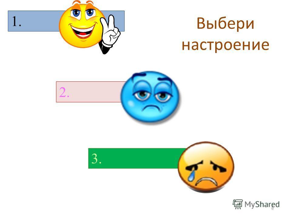 8 1. 2. 3. Выбери настроение