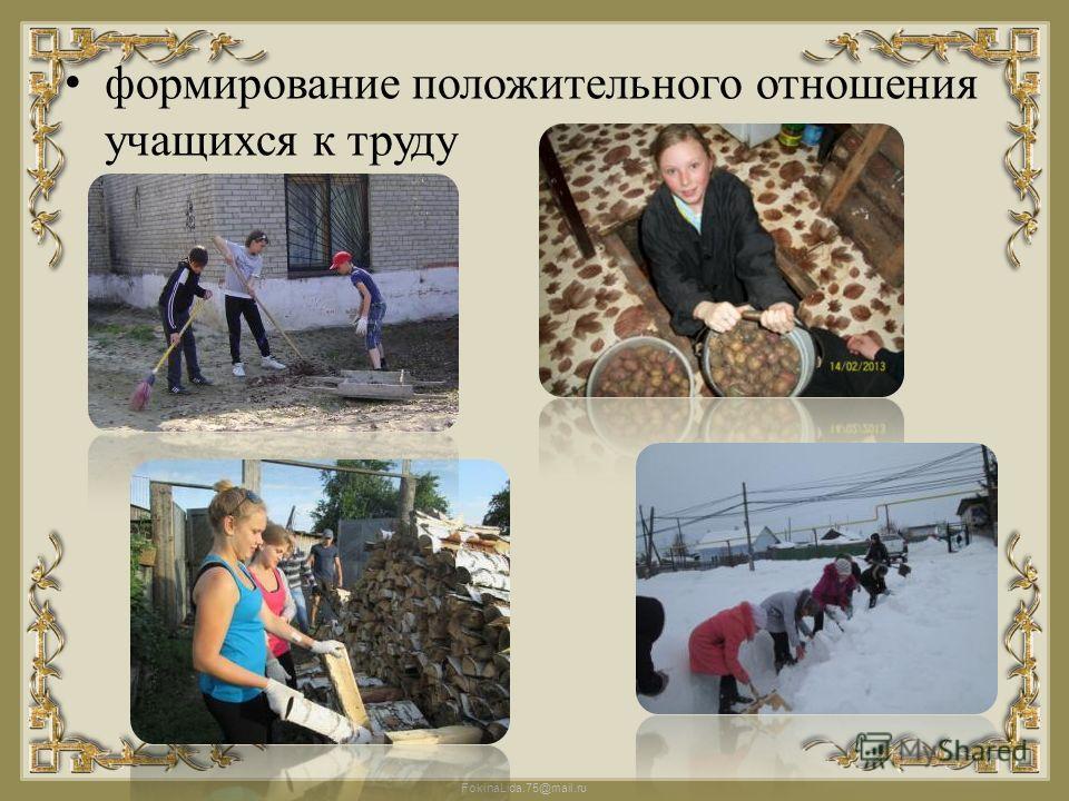FokinaLida.75@mail.ru формирование положительного отношения учащихся к труду