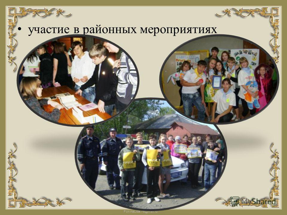 FokinaLida.75@mail.ru участие в районных мероприятиях