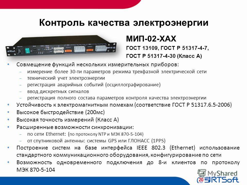 Контроль качества электроэнергии Совмещение функций нескольких измерительных приборов: –измерение более 30-ти параметров режима трехфазной электрической сети –технический учет электроэнергии –регистрация аварийных событий (осциллографирование) –ввод