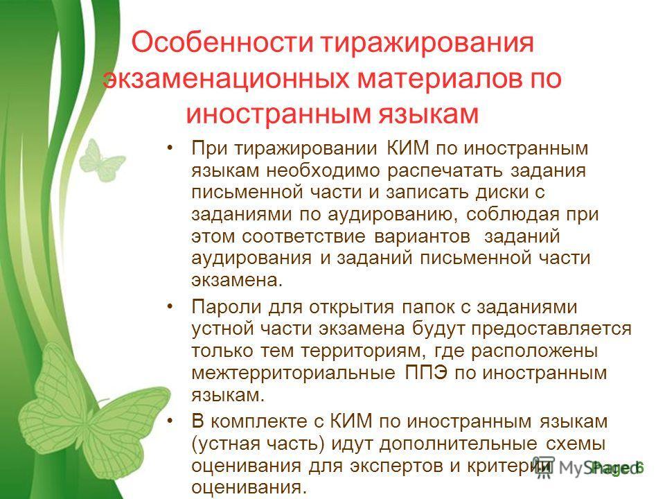 Free Powerpoint TemplatesPage 6 Особенности тиражирования экзаменационных материалов по иностранным языкам При тиражировании КИМ по иностранным языкам необходимо распечатать задания письменной части и записать диски с заданиями по аудированию, соблюд
