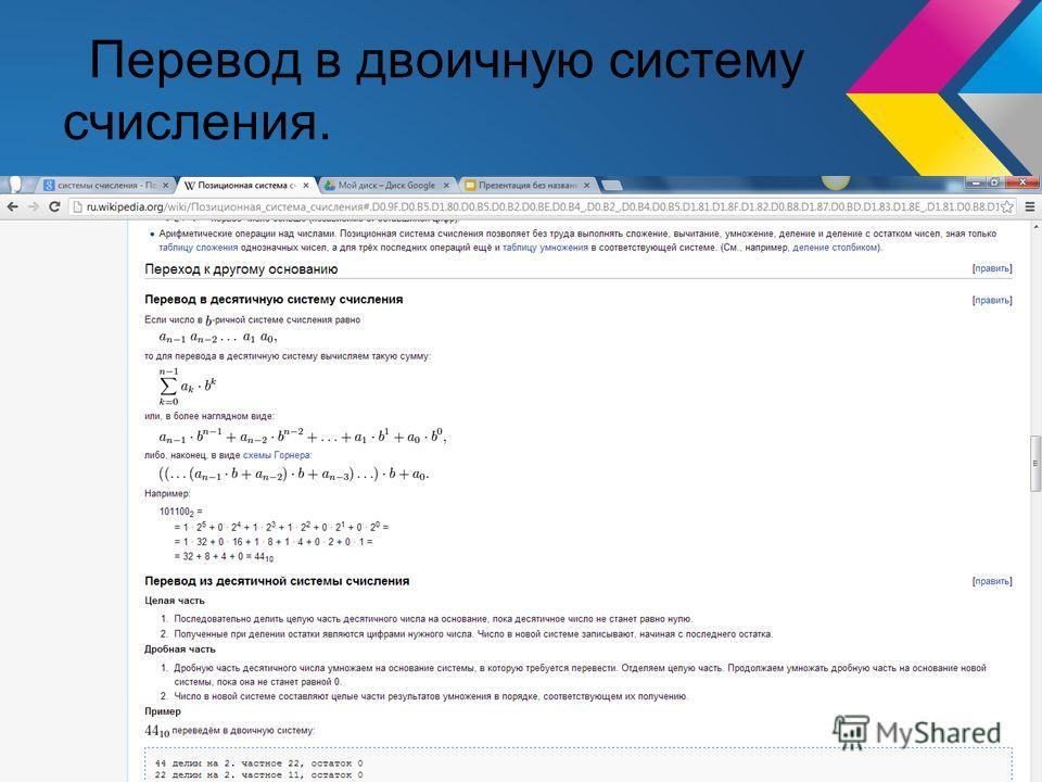 Перевод в двоичную систему счисления.