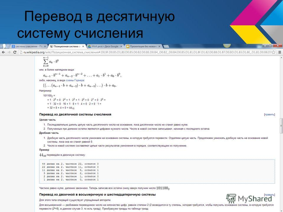 Перевод в десятичную систему счисления