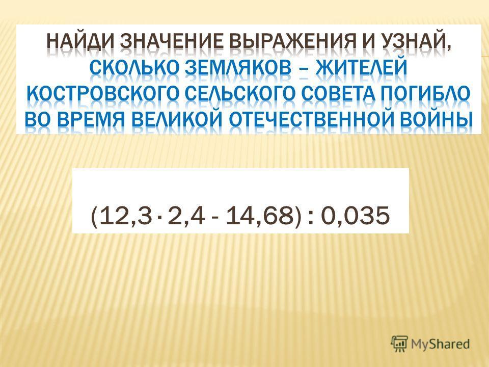 (12,3 · 2,4 - 14,68) : 0,035