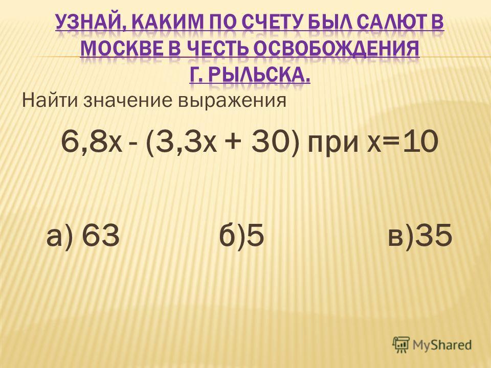 Найти значение выражения 6,8х - (3,3х + 30) при х=10 а) 63 б)5 в)35