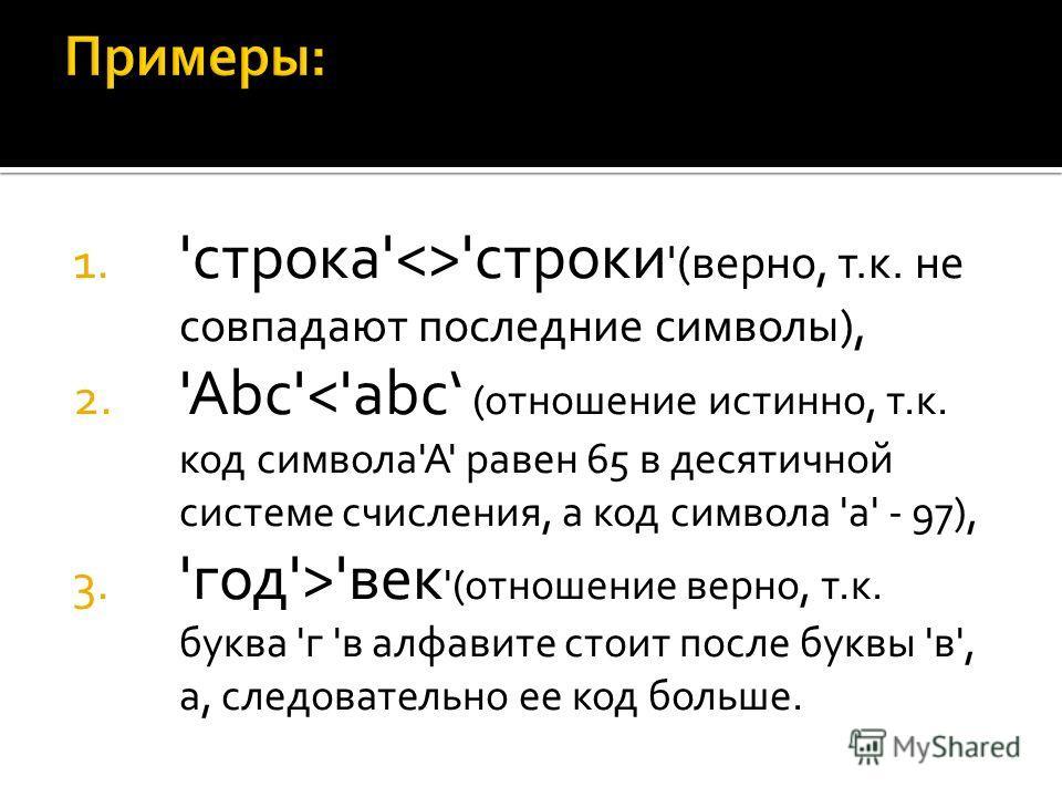 1. 'строка''строки '(верно, т.к. не совпадают последние символы), 2. 'Abc'