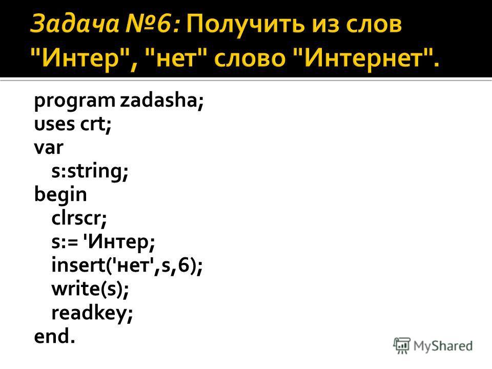 program zadasha; uses crt; var s:string; begin clrscr; s:= 'Интер; insert('нет',s,6); write(s); readkey; end.