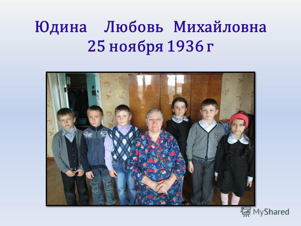 Юдина Любовь Михайловна 25 ноября 1936 г