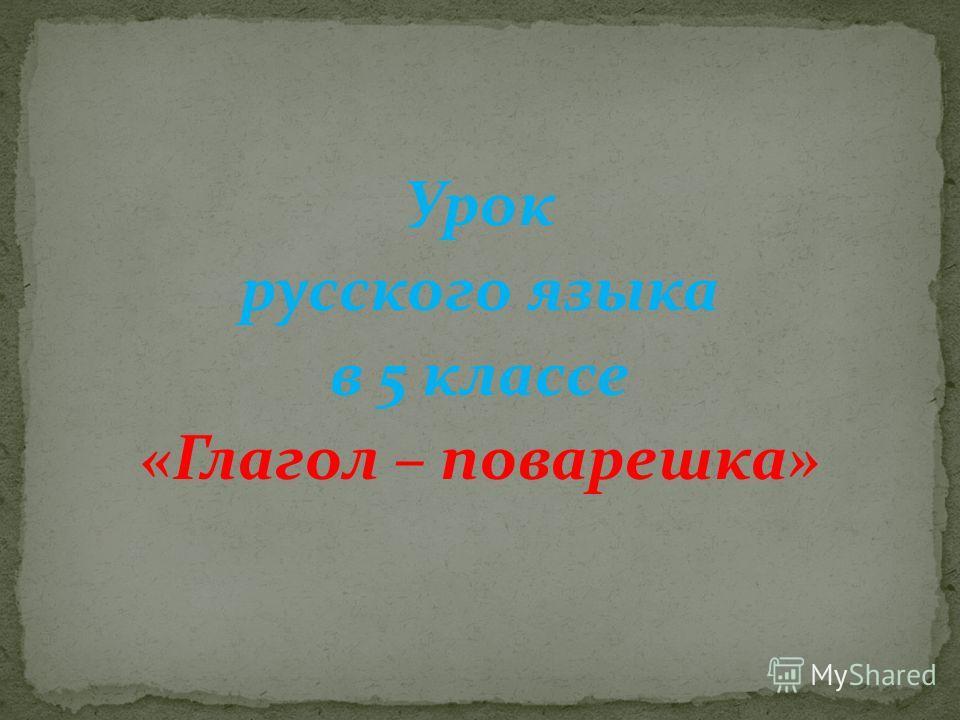Урок русского языка в 5 классе «Глагол – поварешка»