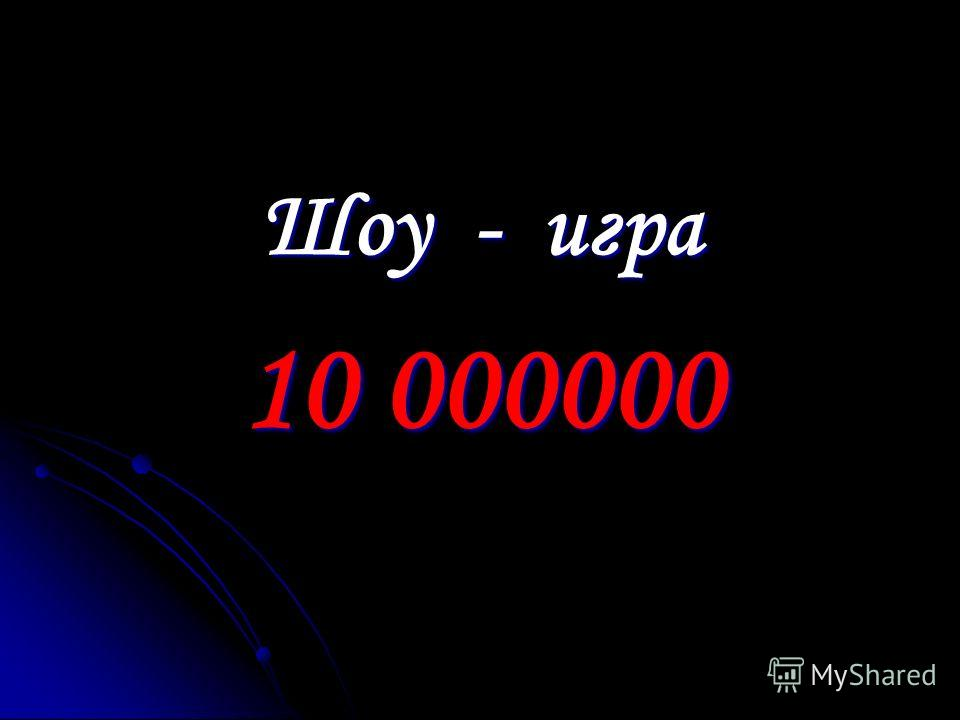 Шоу - игра 10 000000