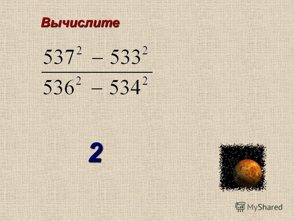 Вычислите 2