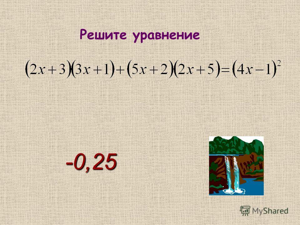 Решите уравнение -0,25