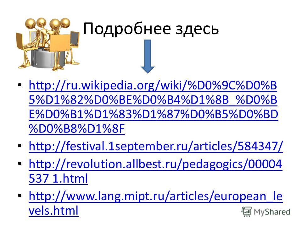 Подробнее здесь http://ru.wikipedia.org/wiki/%D0%9C%D0%B 5%D1%82%D0%BE%D0%B4%D1%8B_%D0%B E%D0%B1%D1%83%D1%87%D0%B5%D0%BD %D0%B8%D1%8F http://ru.wikipedia.org/wiki/%D0%9C%D0%B 5%D1%82%D0%BE%D0%B4%D1%8B_%D0%B E%D0%B1%D1%83%D1%87%D0%B5%D0%BD %D0%B8%D1%8