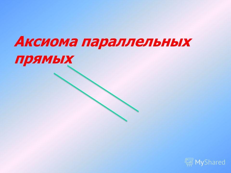 Аксиома параллельных прямых