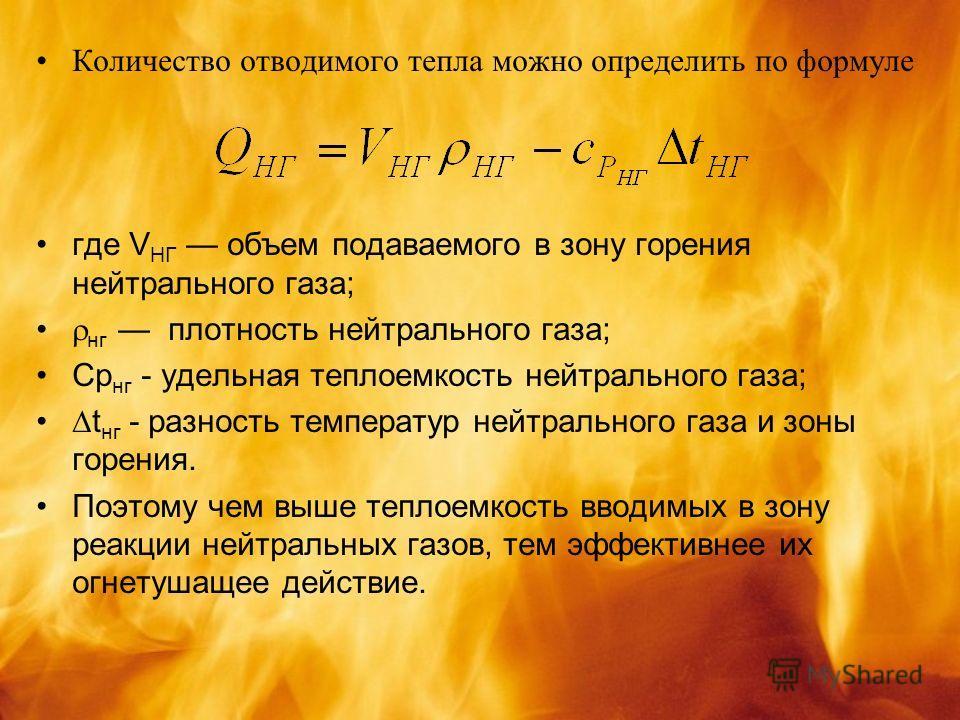 Количество отводимого тепла можно определить по формуле где V НГ объем подаваемого в зону горения нейтрального газа; нг плотность нейтрального газа; Ср нг - удельная теплоемкость нейтрального газа; t нг - разность температур нейтрального газа и зоны