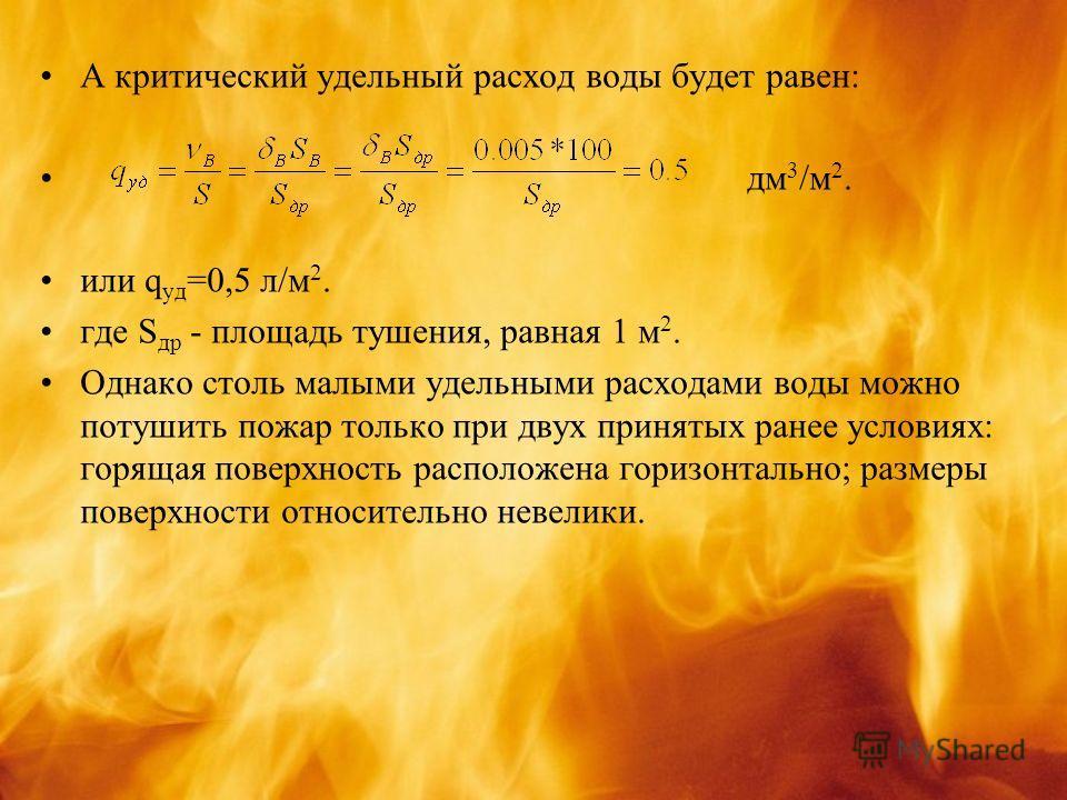 А критический удельный расход воды будет равен: дм 3 /м 2. или q уд =0,5 л/м 2. где S др - площадь тушения, равная 1 м 2. Однако столь малыми удельными расходами воды можно потушить пожар только при двух принятых ранее условиях: горящая поверхность р