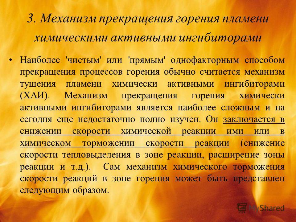 3. Механизм прекращения горения пламени химическими активными ингибиторами Наиболее 'чистым' или 'прямым' однофакторным способом прекращения процессов горения обычно считается механизм тушения пламени химически активными ингибиторами (ХАИ). Механизм