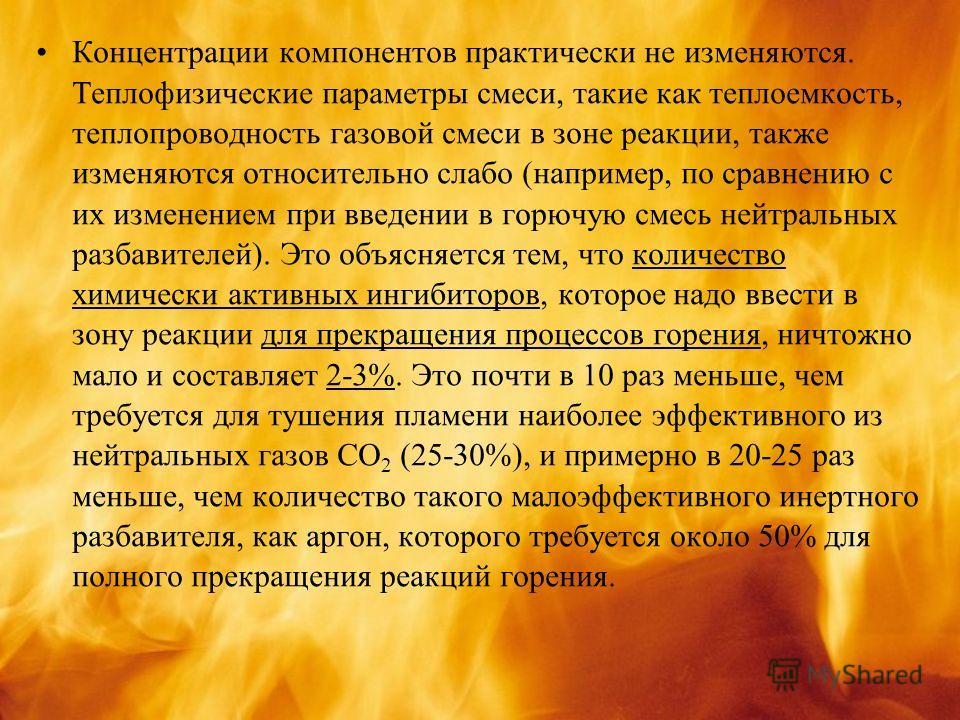 Концентрации компонентов практически не изменяются. Теплофизические параметры смеси, такие как теплоемкость, теплопроводность газовой смеси в зоне реакции, также изменяются относительно слабо (например, по сравнению с их изменением при введении в гор