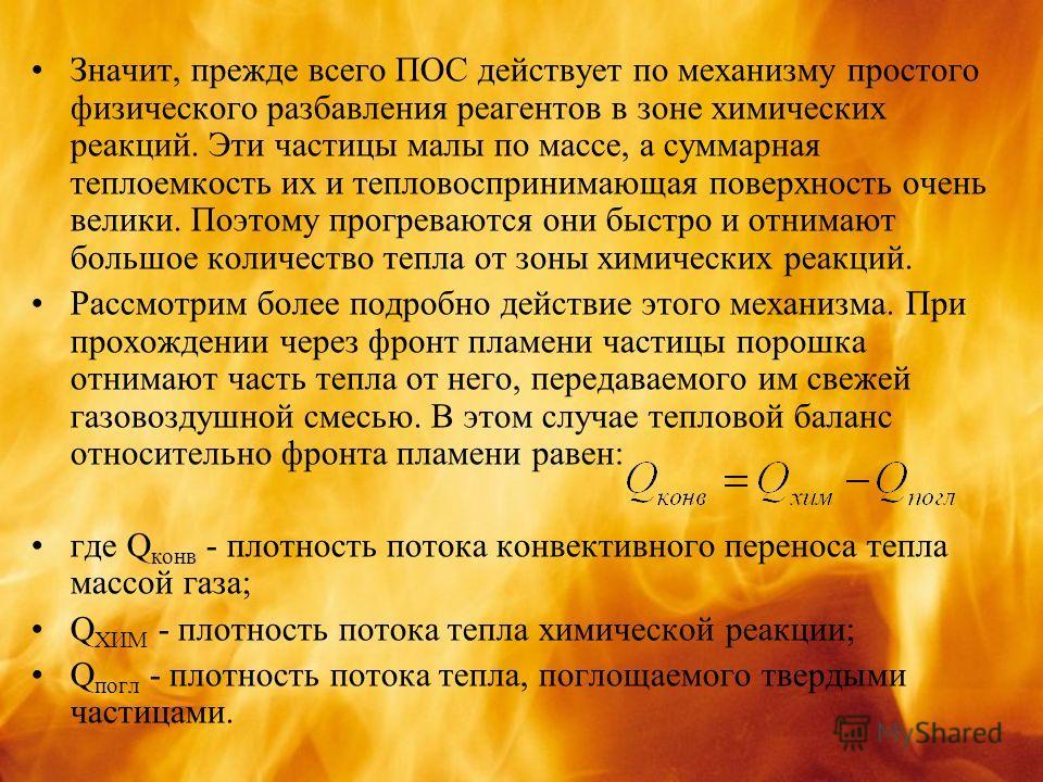 Значит, прежде всего ПОС действует по механизму простого физического разбавления реагентов в зоне химических реакций. Эти частицы малы по массе, а суммарная теплоемкость их и тепловоспринимающая поверхность очень велики. Поэтому прогреваются они быст