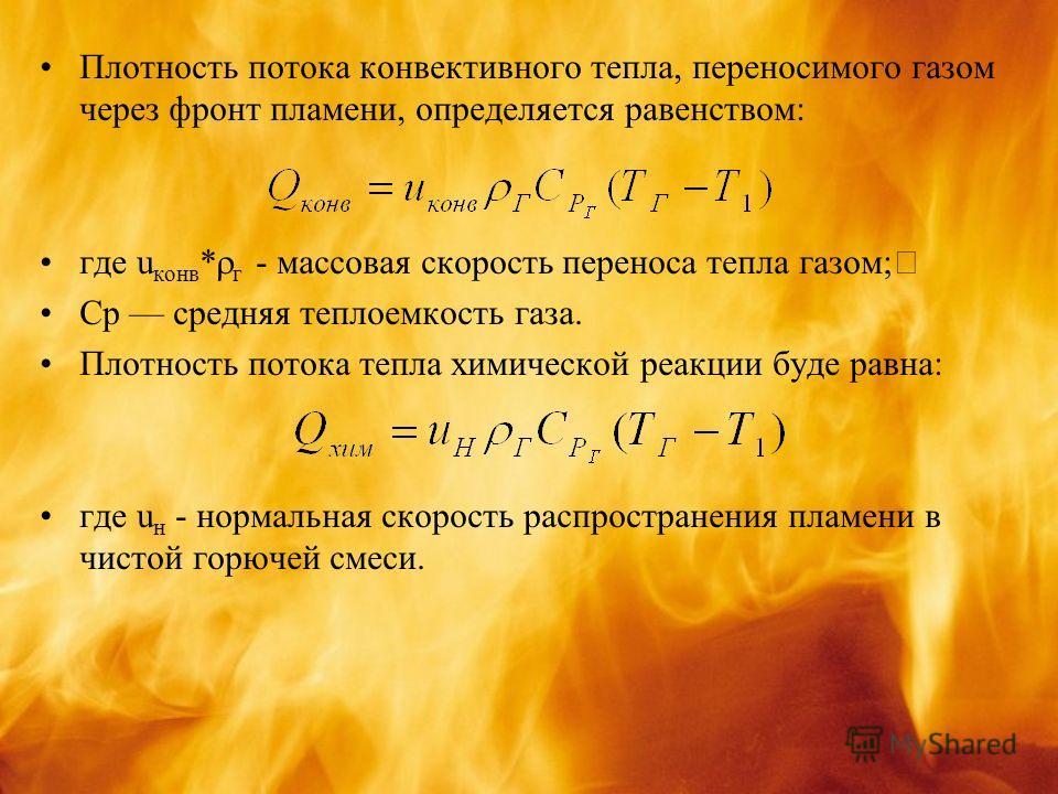 Плотность потока конвективного тепла, переносимого газом через фронт пламени, определяется равенством: где u конв * г - массовая скорость переноса тепла газом; Ср средняя теплоемкость газа. Плотность потока тепла химической реакции буде равна: где u
