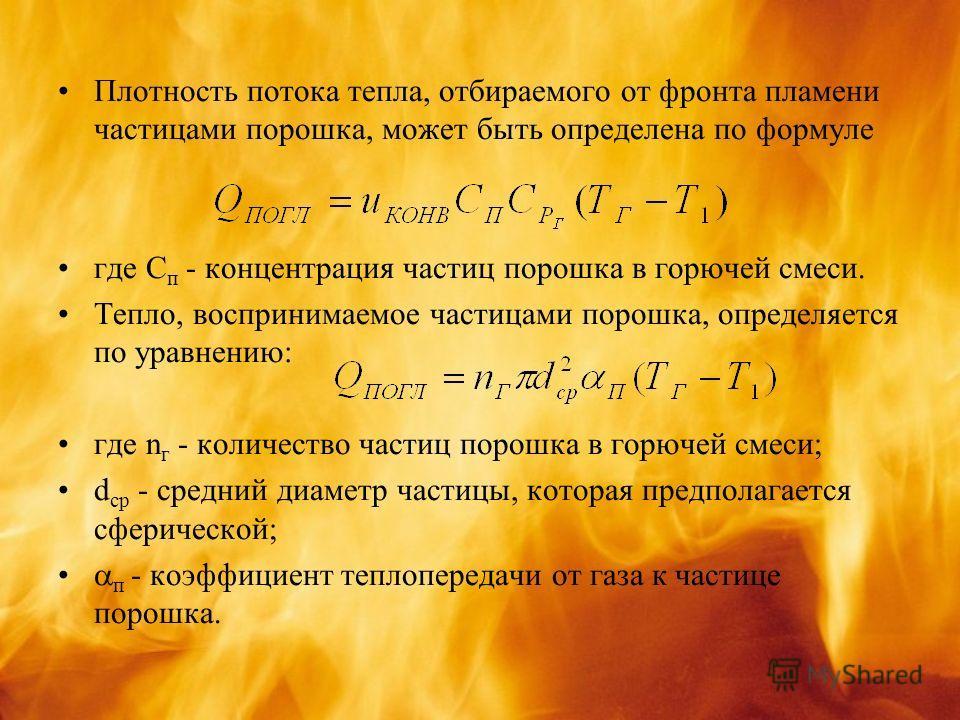 Плотность потока тепла, отбираемого от фронта пламени частицами порошка, может быть определена по формуле где С п - концентрация частиц порошка в горючей смеси. Тепло, воспринимаемое частицами порошка, определяется по уравнению: где n г - количество