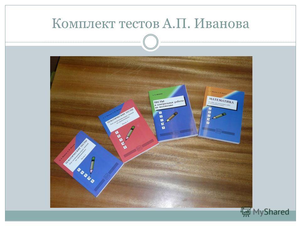 Комплект тестов А.П. Иванова