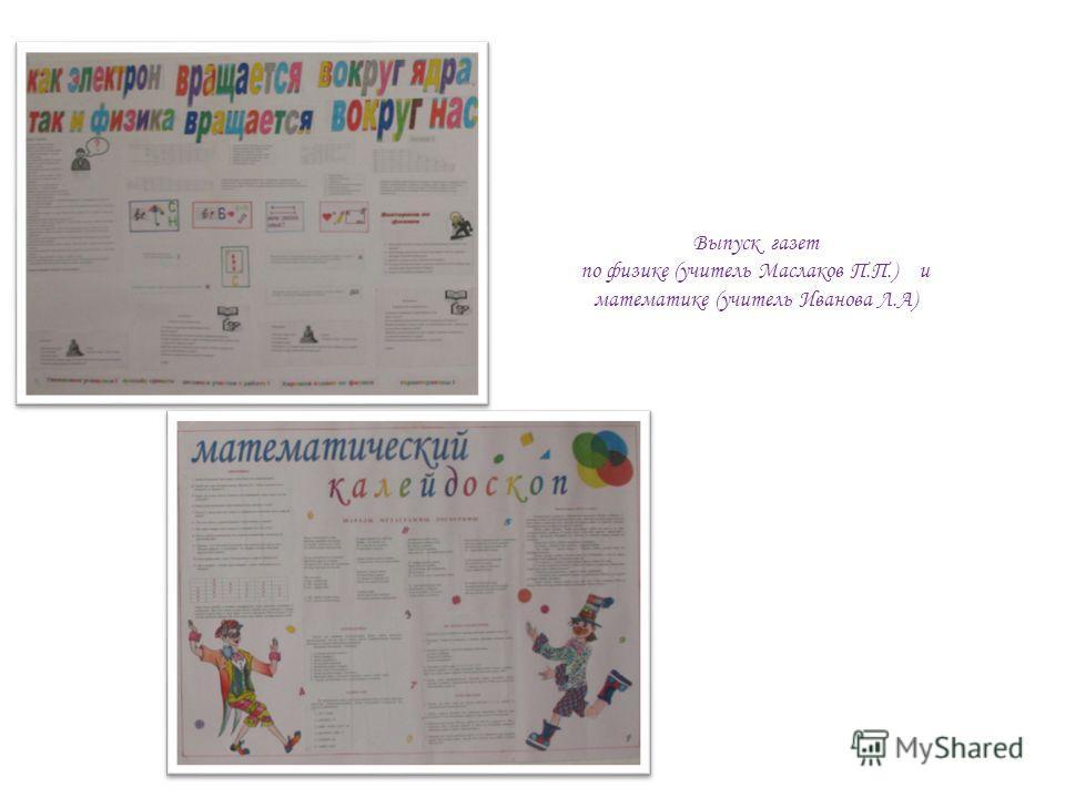 Выпуск газет по физике (учитель Маслаков П.П.) и математике (учитель Иванова Л.А)