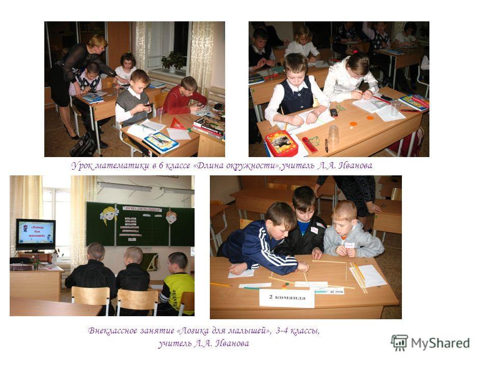 Урок математики в 6 классе «Длина окружности»,учитель Л.А. Иванова Внеклассное занятие «Логика для малышей», 3-4 классы, учитель Л.А. Иванова