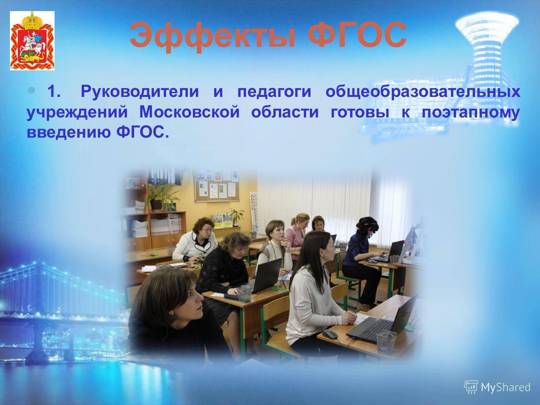 Эффекты ФГОС 1.Руководители и педагоги общеобразовательных учреждений Московской области готовы к поэтапному введению ФГОС.